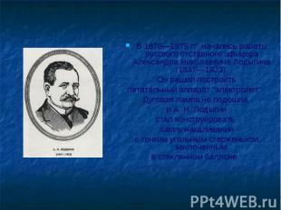 В 1870—1875 гг. начались работы русского отставного офицера Александра Николаеви