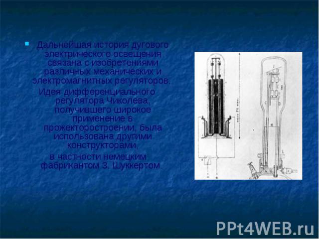 Дальнейшая история дугового электрического освещения связана с изобретениями различных механических и электромагнитных регуляторов. Дальнейшая история дугового электрического освещения связана с изобретениями различных механических и электромагнитны…
