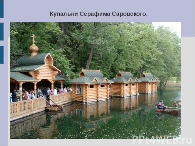 Купальни Серафима Саровского.