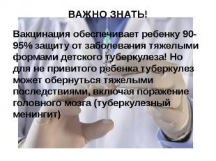 ВАЖНО ЗНАТЬ! Вакцинация обеспечивает ребенку 90-95% защиту от заболевания тяжелы