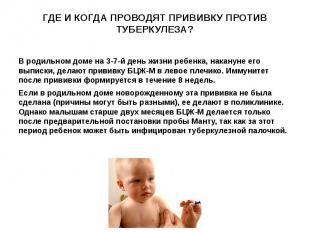 ГДЕ И КОГДА ПРОВОДЯТ ПРИВИВКУ ПРОТИВ ТУБЕРКУЛЕЗА? В родильном доме на 3-7-й день