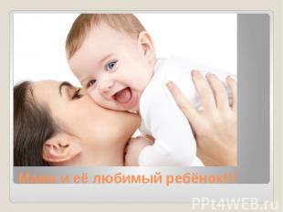 Мама и её любимый ребёнок!!!