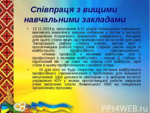 13.11.2014 р. випускники 9-11 класів Лежинського навчально-виховного комплексу в