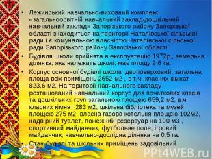 Лежинський навчально-виховний комплекс «загальноосвітній навчальний заклад-дошкі