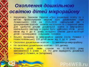 Керуючись Законом України «Про дошкільну освіту та з метою прогнозування мережі
