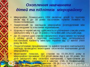 Мікрорайон Лежинського НВК включає дітей та підлітків віком від 6 до 18 років на