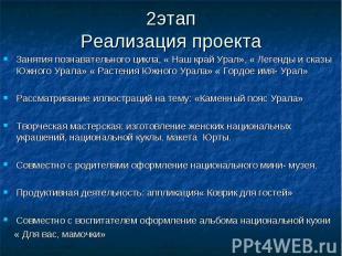 Занятия познавательного цикла, « Наш край Урал», « Легенды и сказы Южного Урала»
