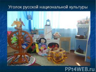 Уголок русской национальной культуры