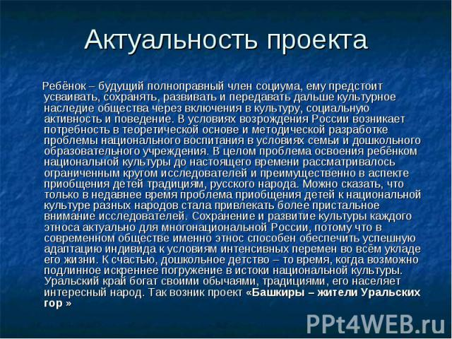 Ребёнок – будущий полноправный член социума, ему предстоит усваивать, сохранять, развивать и передавать дальше культурное наследие общества через включения в культуру, социальную активность и поведение. В условиях возрождения России возникает потреб…