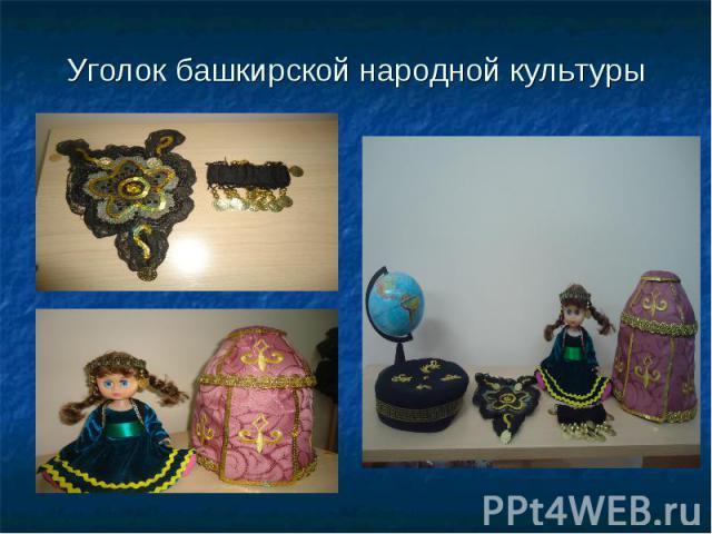 Уголок башкирской народной культуры