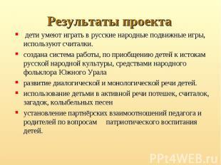 Результаты проекта дети умеют играть в русские народные подвижные игры, использу