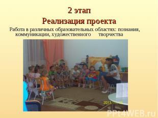 Работа в различных образовательных областях: познания, коммуникации, художествен