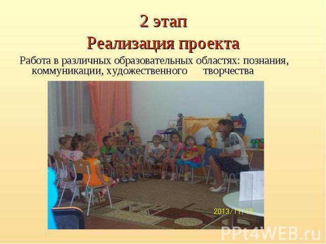 Работа в различных образовательных областях: познания, коммуникации, художественного творчества