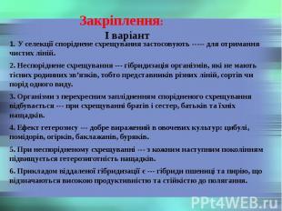 Закріплення: І варіант 1. У селекції споріднене схрещування застосовують &s