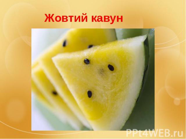 Жовтий кавун