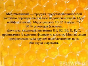 Мёд пчелиный— продукт, представляющий собой частично переваренный вз