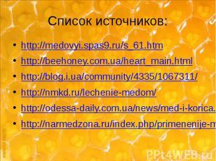 Список источников: http://medovyi.spas9.ru/s_61.htm http://beehoney.com.ua/heart
