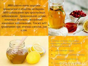 Мёд имеет очень широкое применение в области медицины. Мёд используют при просту