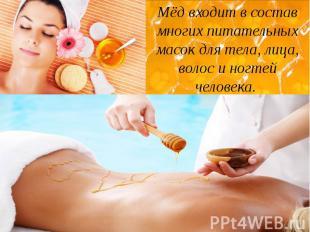 Мёд входит в состав многих питательных масок для тела, лица, волос и ногтей чело
