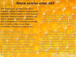Зачем нужно есть мёд Мёд защищает организм от рака и болезней сердца. Главными з