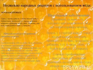 Несколько народных рецептов с использованием мёда: УКУСЫ НАСЕКОМЫХ: Смесь 1 част