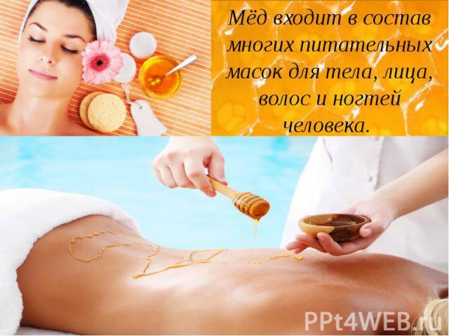 Мёд входит в состав многих питательных масок для тела, лица, волос и ногтей человека.