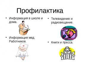 Информация в школе и дома. Информация в школе и дома.