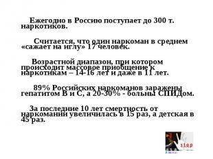 Ежегодно в Россию поступает до 300 т. наркотиков. Считается, что один наркоман в