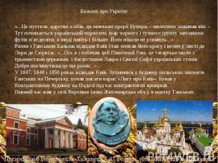 Бальзак про Україну «...Це пустеля, царство хлібів, це мовчазні прерії Купера, -