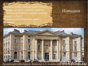 Оноре вступив у Школу права (1816). Працює писарем у конторі адвоката Гільйоне д
