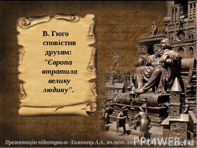 В. Гюго сповістив друзям: