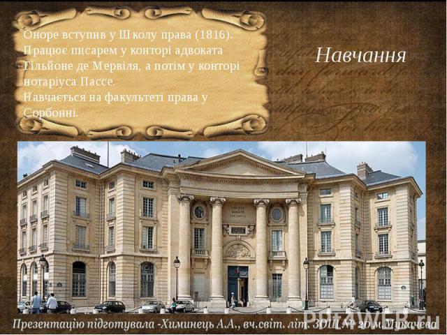 Оноре вступив у Школу права (1816). Працює писарем у конторі адвоката Гільйоне де Мервіля, а потім у конторі нотаріуса Пассе. Навчається на факультеті права у Сорбонні. Навчання