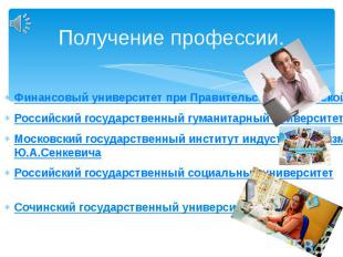 Получение профессии. Финансовый университет при Правительстве Российской Федерац
