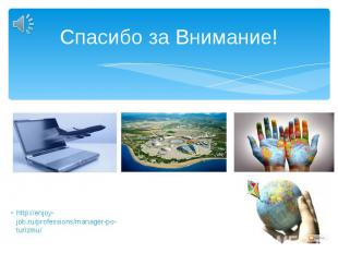 Спасибо за Внимание! http://enjoy-job.ru/professions/manager-po-turizmu/
