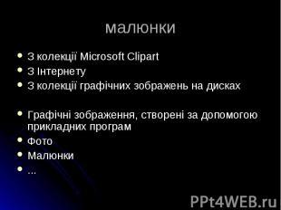 З колекції Microsoft Clipart З колекції Microsoft Clipart З Інтернету З колекції