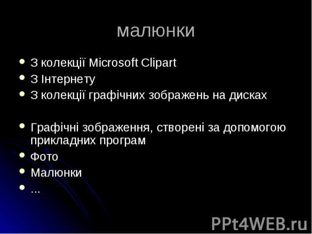 З колекції Microsoft Clipart З колекції Microsoft Clipart З Інтернету З колекції графічних зображень на дисках Графічні зображення, створені за допомогою прикладних програм Фото Малюнки ...