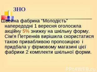 """Швейна фабрика """"Молодість"""" напередодні 1 вересня оголосила акційну 5% знижку на"""