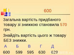 Загальна вартість придбаного товару зі знижкою становила 570 грн. Загальна варті