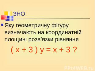 Яку геометричну фігуру визначають на координатній площині розв'язки рівняння Яку