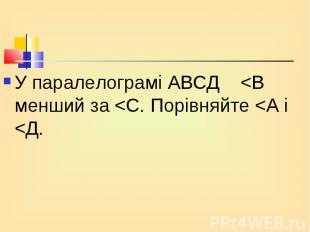 У паралелограмі АВСД <В менший за <С. Порівняйте <А і <Д. У паралело