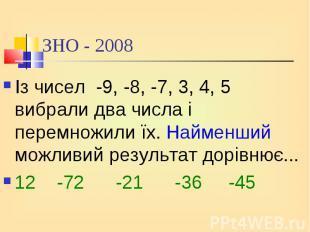 Із чисел -9, -8, -7, 3, 4, 5 вибрали два числа і перемножили їх. Найменший можли
