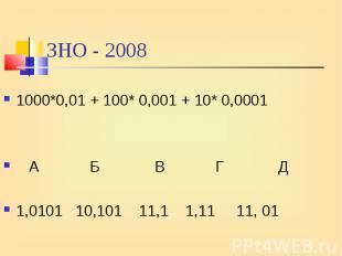 1000*0,01 + 100* 0,001 + 10* 0,0001 1000*0,01 + 100* 0,001 + 10* 0,0001 А Б В Г