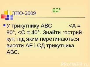 У трикутнику АВС <А = 80°, <С = 40°. Знайти гострий кут, під яким перетина