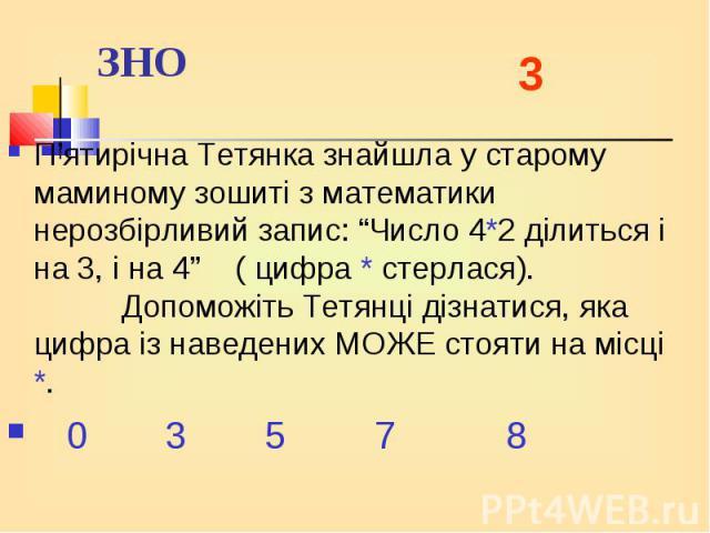 """П'ятирічна Тетянка знайшла у старому маминому зошиті з математики нерозбірливий запис: """"Число 4*2 ділиться і на 3, і на 4"""" ( цифра * стерлася). Допоможіть Тетянці дізнатися, яка цифра із наведених МОЖЕ стояти на місці *. П'ятирічна Тетянка знайшла у…"""