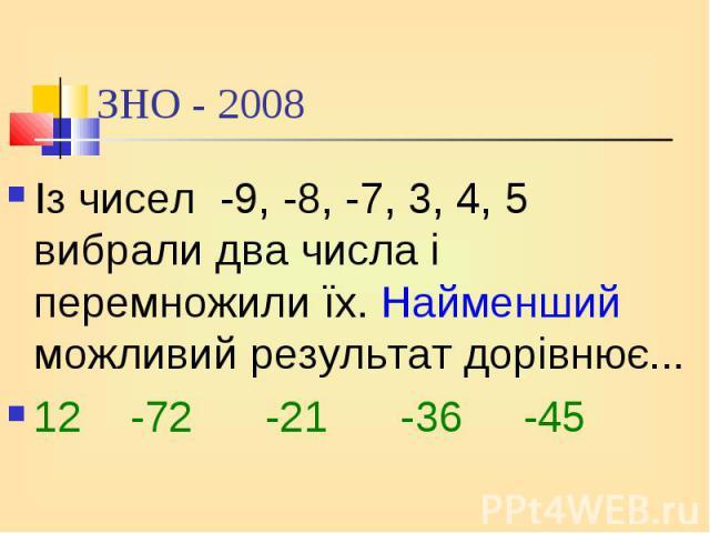 Із чисел -9, -8, -7, 3, 4, 5 вибрали два числа і перемножили їх. Найменший можливий результат дорівнює... Із чисел -9, -8, -7, 3, 4, 5 вибрали два числа і перемножили їх. Найменший можливий результат дорівнює... 12 -72 -21 -36 -45