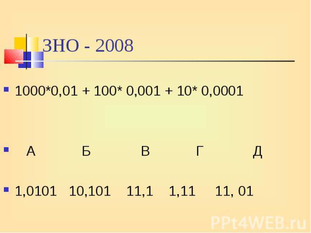1000*0,01 + 100* 0,001 + 10* 0,0001 1000*0,01 + 100* 0,001 + 10* 0,0001 А Б В Г Д 1,0101 10,101 11,1 1,11 11, 01