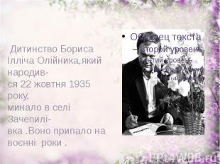 Дитинство Бориса Ілліча Олійника,який народив- ся 22 жовтня 1935 року, минало в