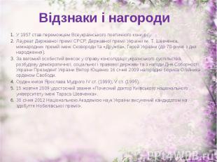 Відзнаки і нагороди У 1957 став переможцем Всеукраїнського поетичного конкурсу.
