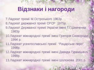 Відзнаки і нагороди 7.Лауреат премії М.Острозького 1963р. 8.Лауреат державної пр