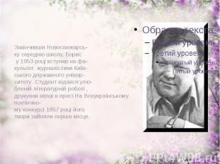 Закінчивши Новосанжарсь- ку середню школу, Борис у 1953 році вступив на фа- куль
